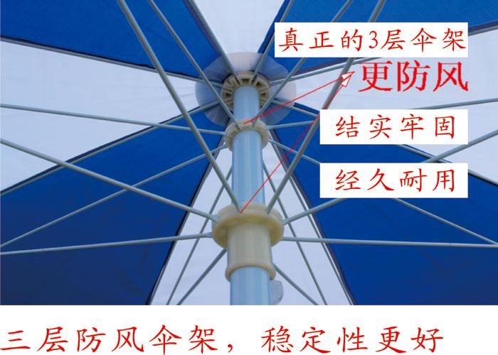 太阳伞 3层伞架更防风