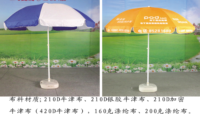 太阳伞 可选布料