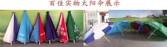 百佳实物太阳伞展示