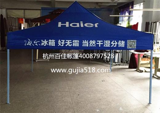 广告折叠帐篷怎么买,看海尔厂家