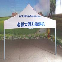 3x3老板电器折叠广告帐篷案例