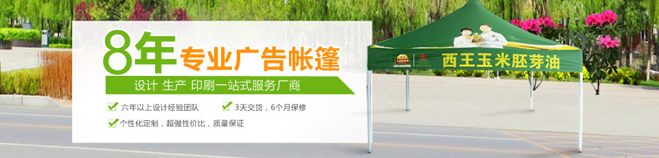 百佳拥有八年专业广告帐篷设计生产印刷
