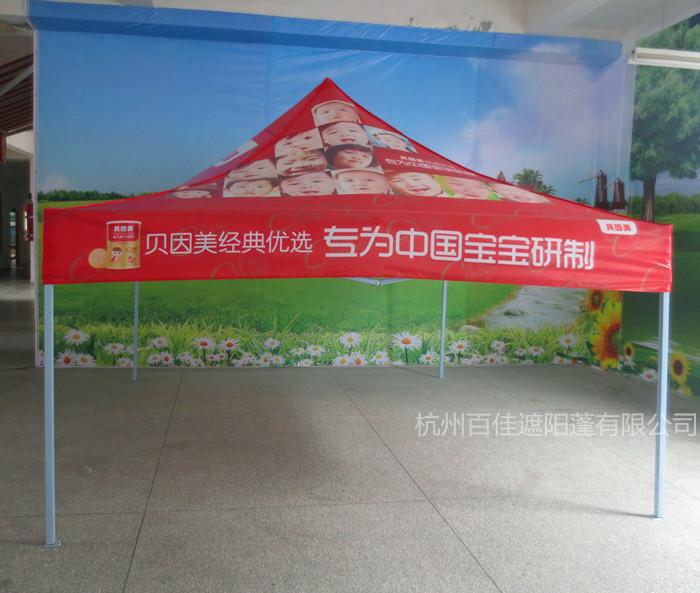 贝因美广告折叠帐篷BJ19