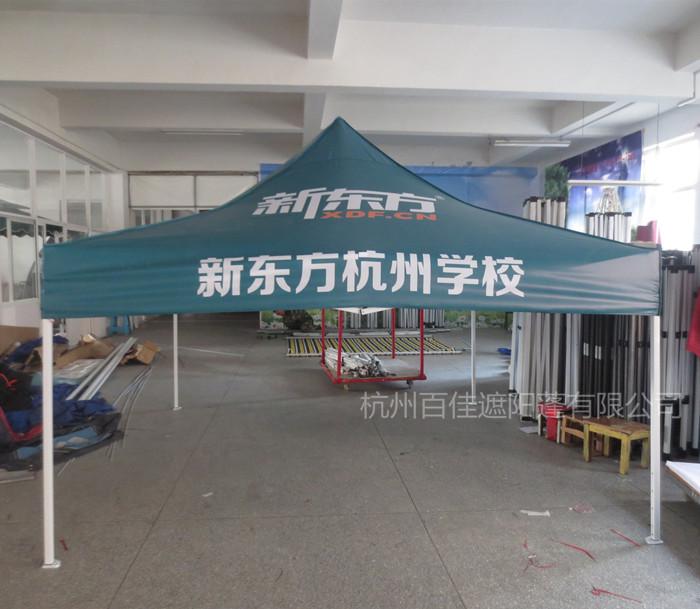 新东方广告帐篷 BJA406