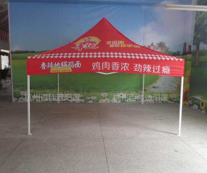 广告帐篷定做 3*3百佳彩喷帐篷 BJ33