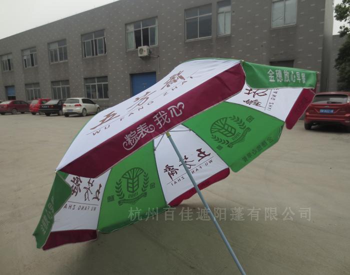 五芳斋 2.4米太阳伞