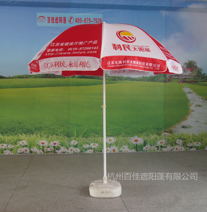 利民太阳能广告伞