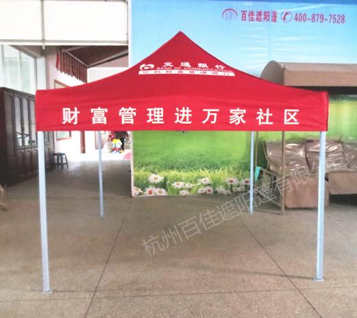 交通银行遮阳帐篷