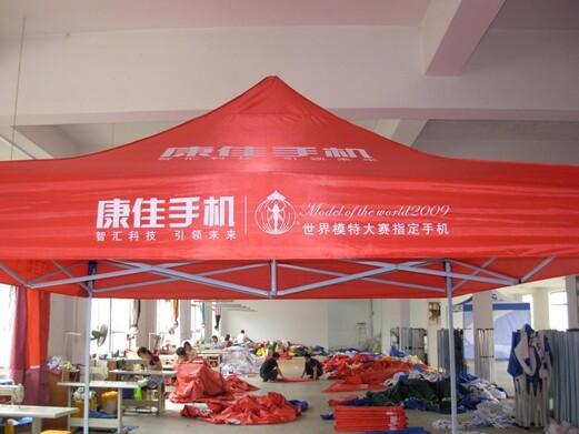 通信行业 康佳户外折叠帐篷