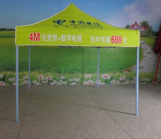 电信广告折叠帐篷BJ13