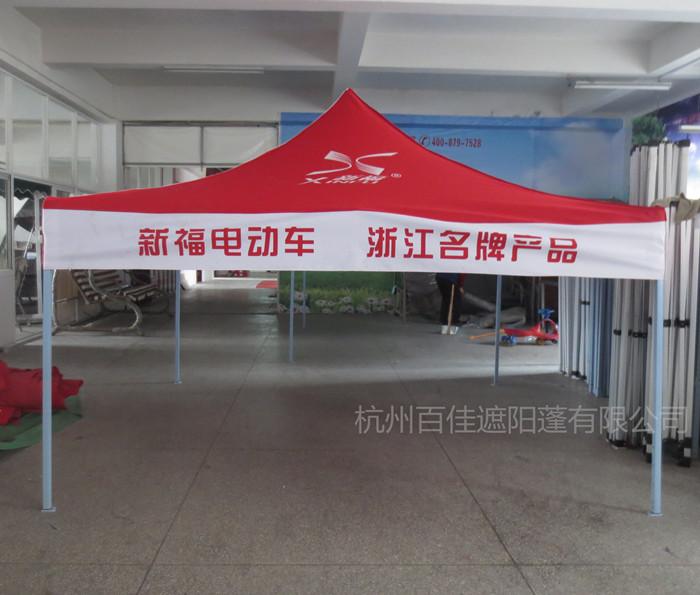 新福电动车户外帐篷