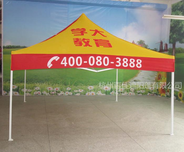 学大教育户外广告帐篷 BJ12