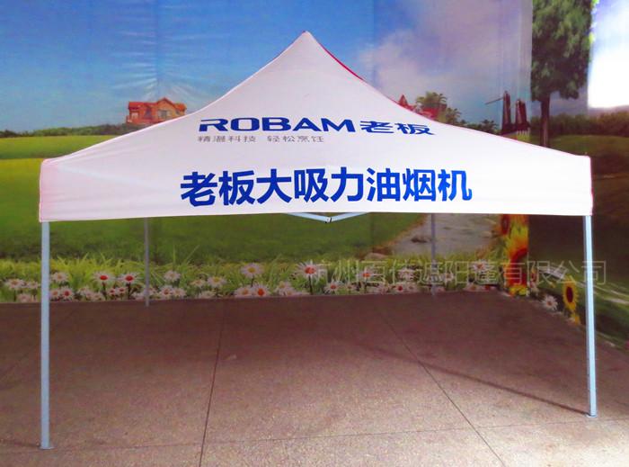 老板电器广告帐篷 杭州百佳帐篷006